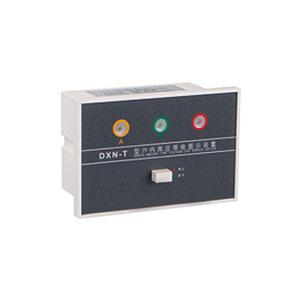DXN-T(Q)Ⅰ高压带电显示器(提示型)