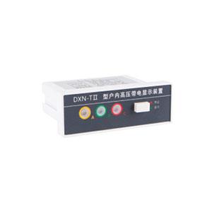 DXN-T(Q)Ⅱ高压带电显示器(提示型)